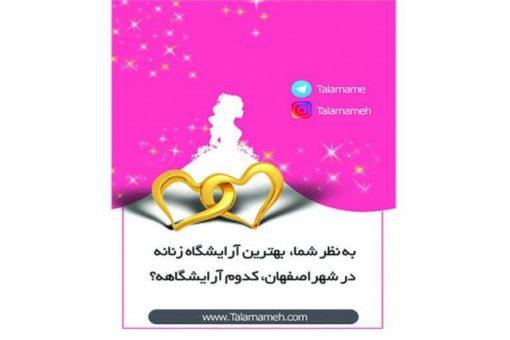 به نظر شما، بهترین آرایشگاه زنانه در شهر اصفهان، کدوم آرایشگاهه؟