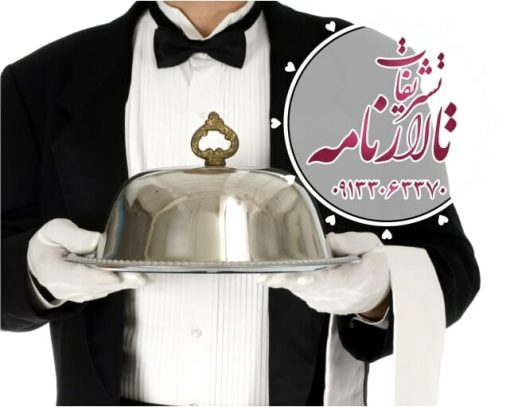 تشریفات عروسی تالارنامه، خدمات مجالس تالارنامه