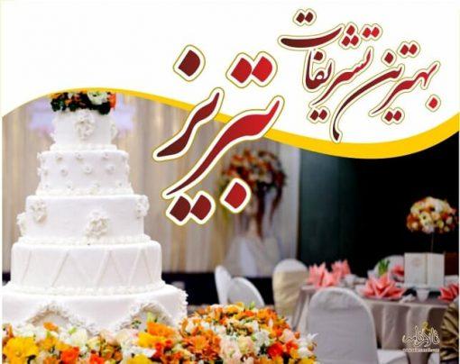 بهترین تشریفات عروسی تبریز