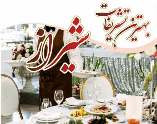 بهترین تشریفات عروسی شیراز