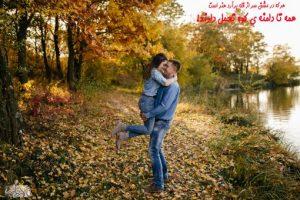 اهمیت و آگاهی های لازم و ضروری قبل از ازدواج