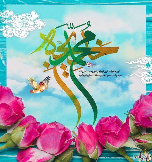 5 پیام مفید از داستان ازدواج حضرت محمد(ص) با خانم خدیجه