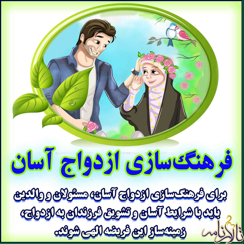 ازدواج آسان در اسلام - ازدواج آسان از نظر اسلام