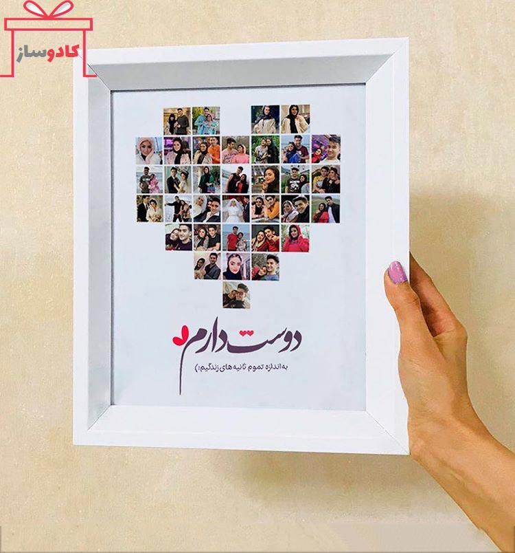 تابلو عشق با عکس های قلبی