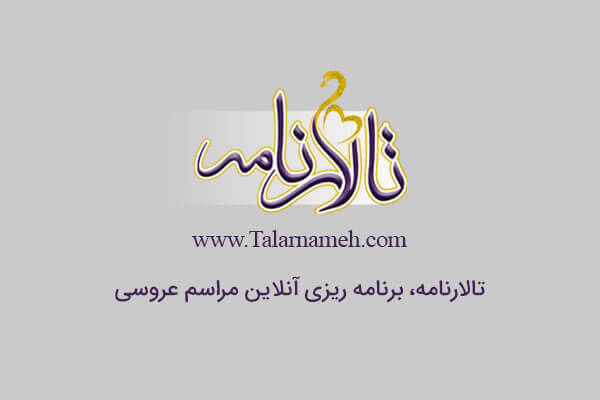 تالار عروسی پیمان دوست کرمان