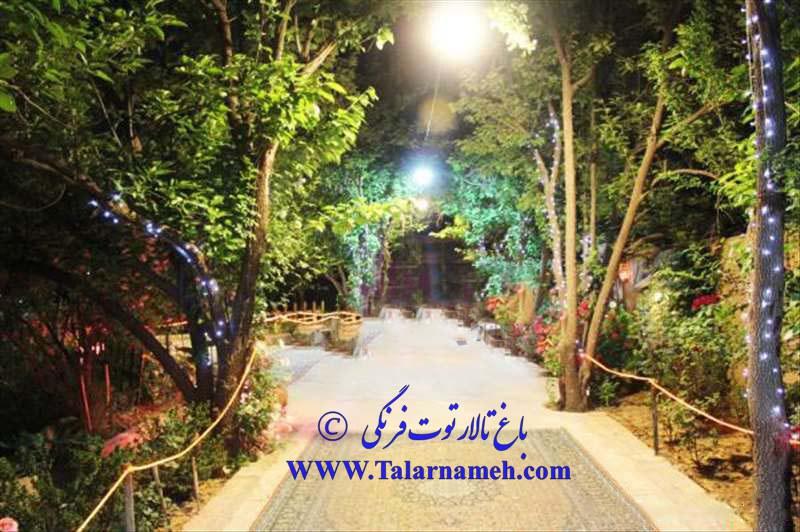 باغ تالار توت فرنگی شیراز