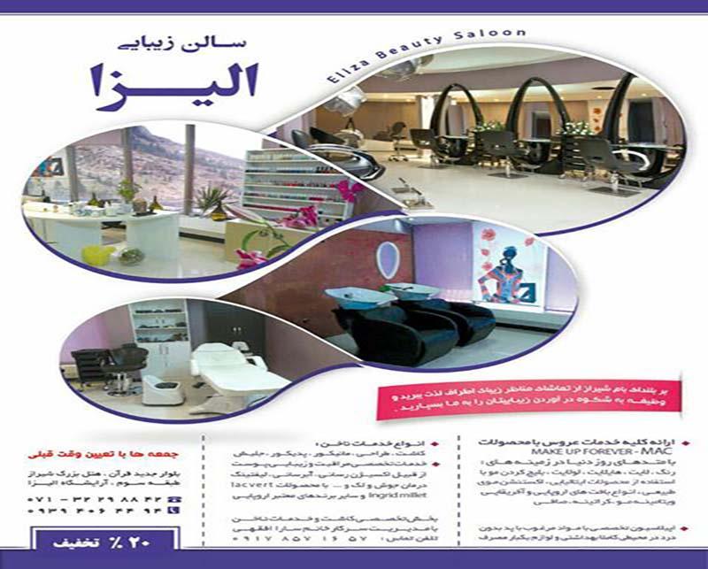 سالن زیبایی الیزا شیراز