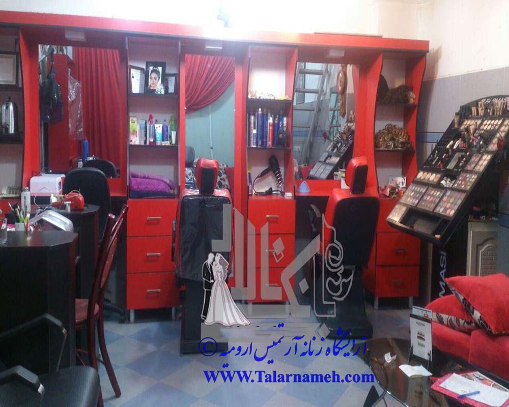 آرایشگاه زنانه آرتمیس ارومیه