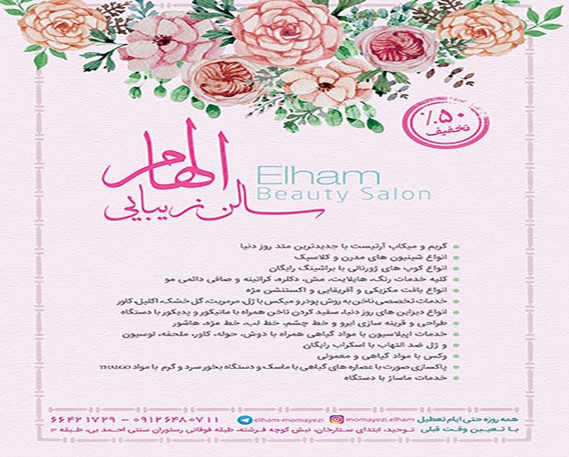 سالن زیبایی الهام تهران