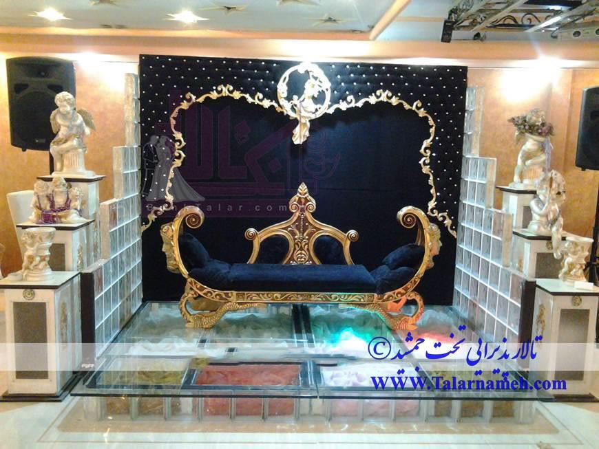 تالار پذیرایی تخت جمشید تهران