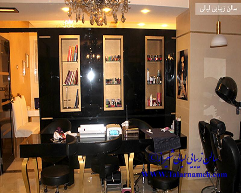 سالن زیبایی لیالی شیراز