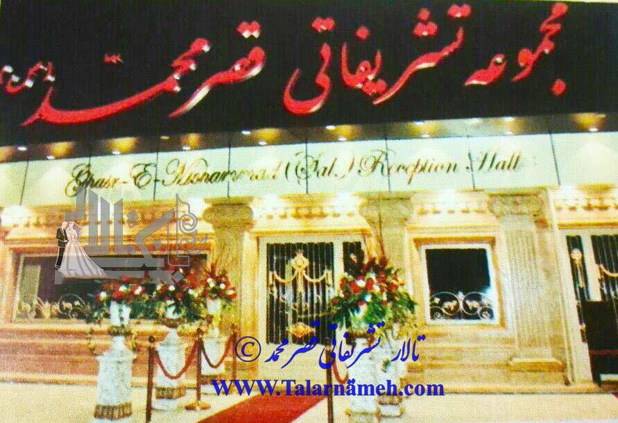 تالار محمد (دماوند) تهران