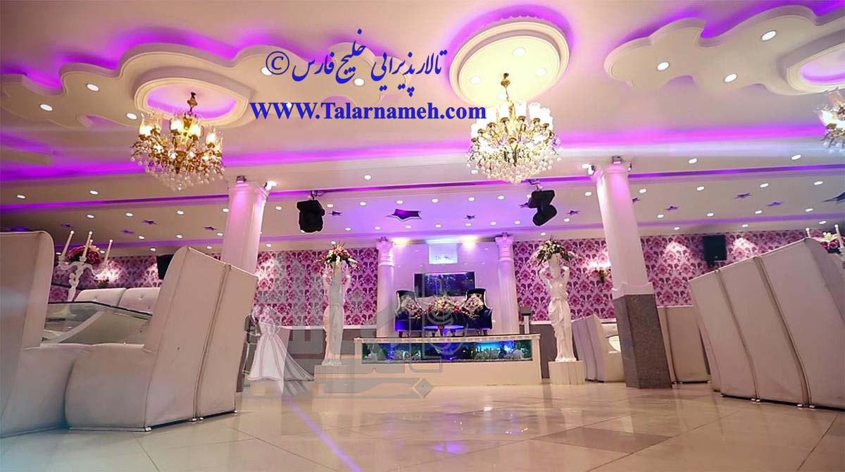 تالار خلیج فارس تهران