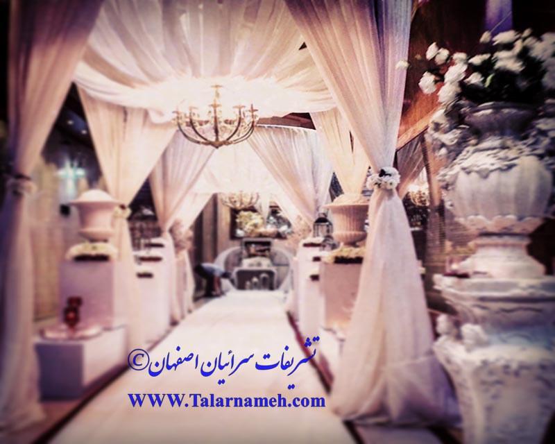 تشریفات سرائیان اصفهان