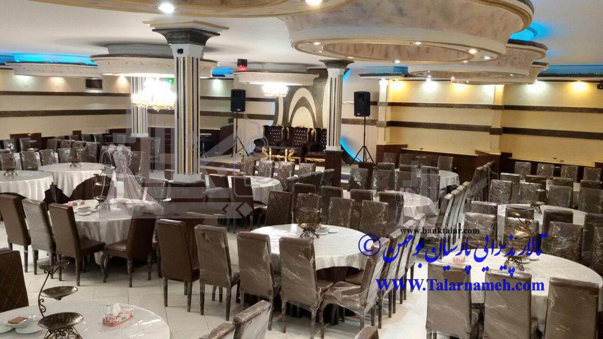 تالار پذیرایی پارسیان (بومهن) تهران