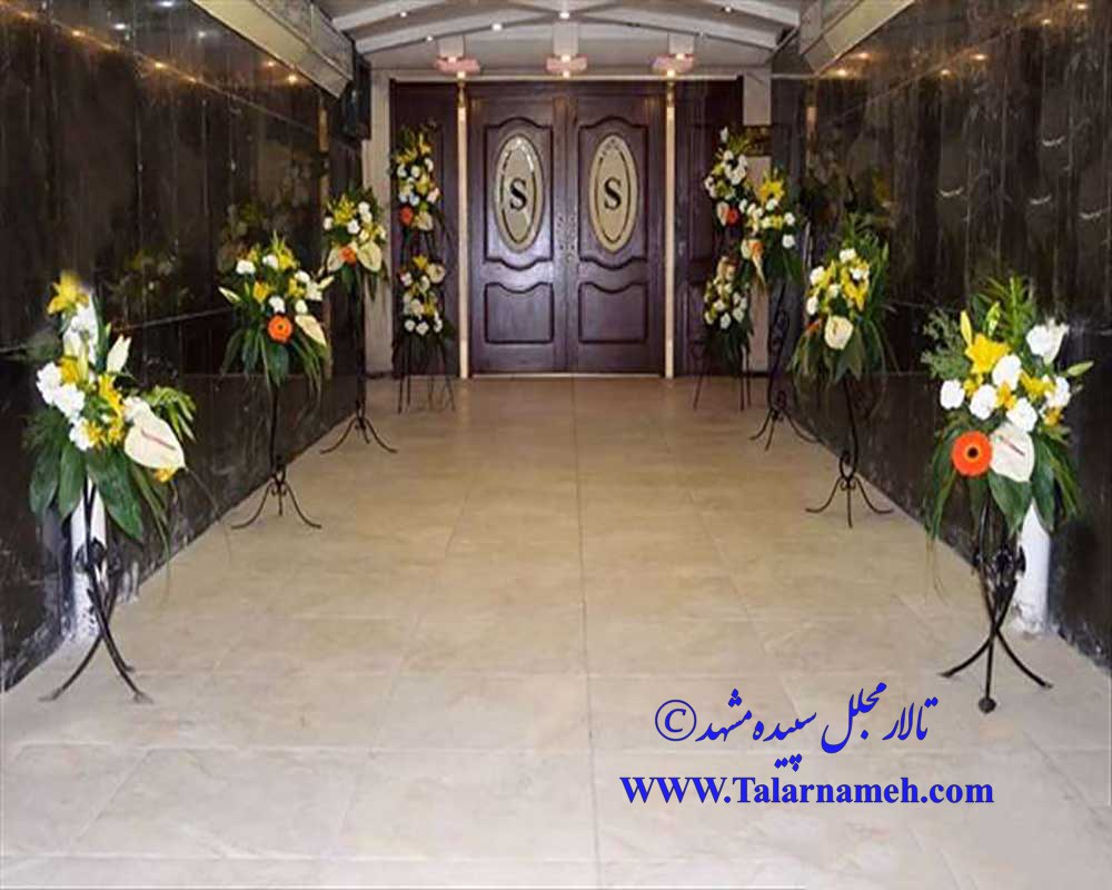 تالار مجلل سپیده مشهد