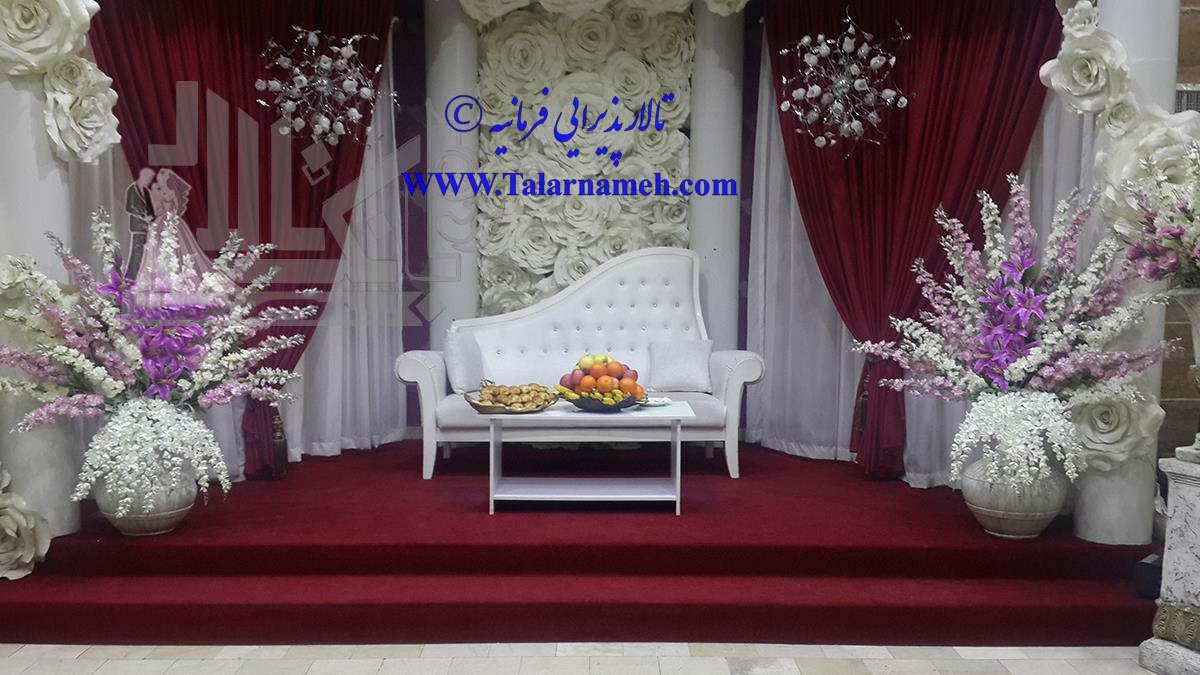 تالار فرمانیه (شهریار) تهران
