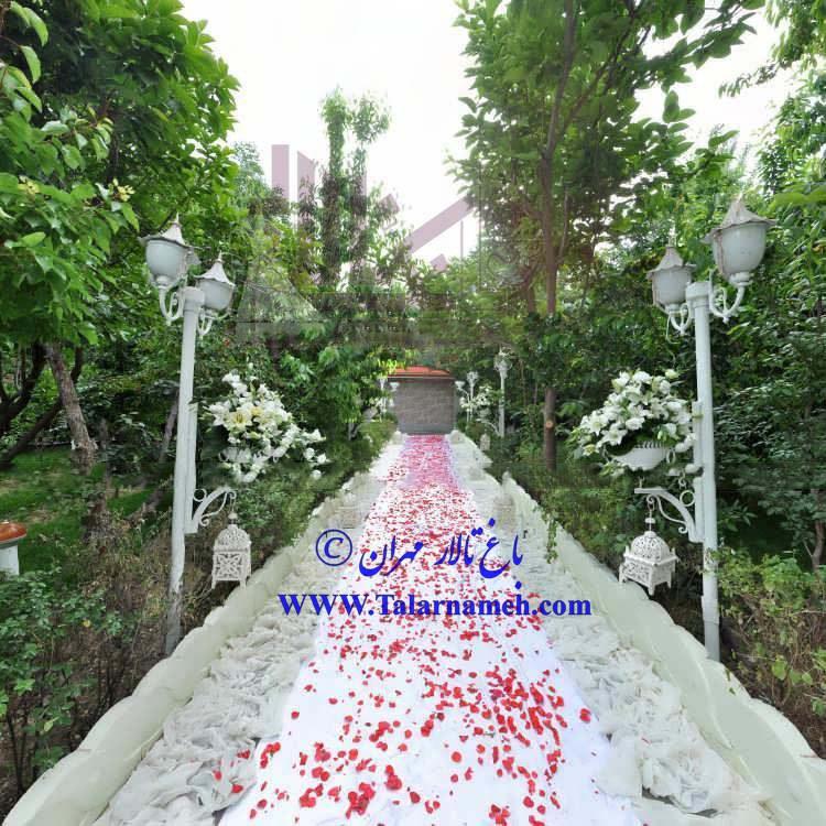 باغ تالار مهران تهران