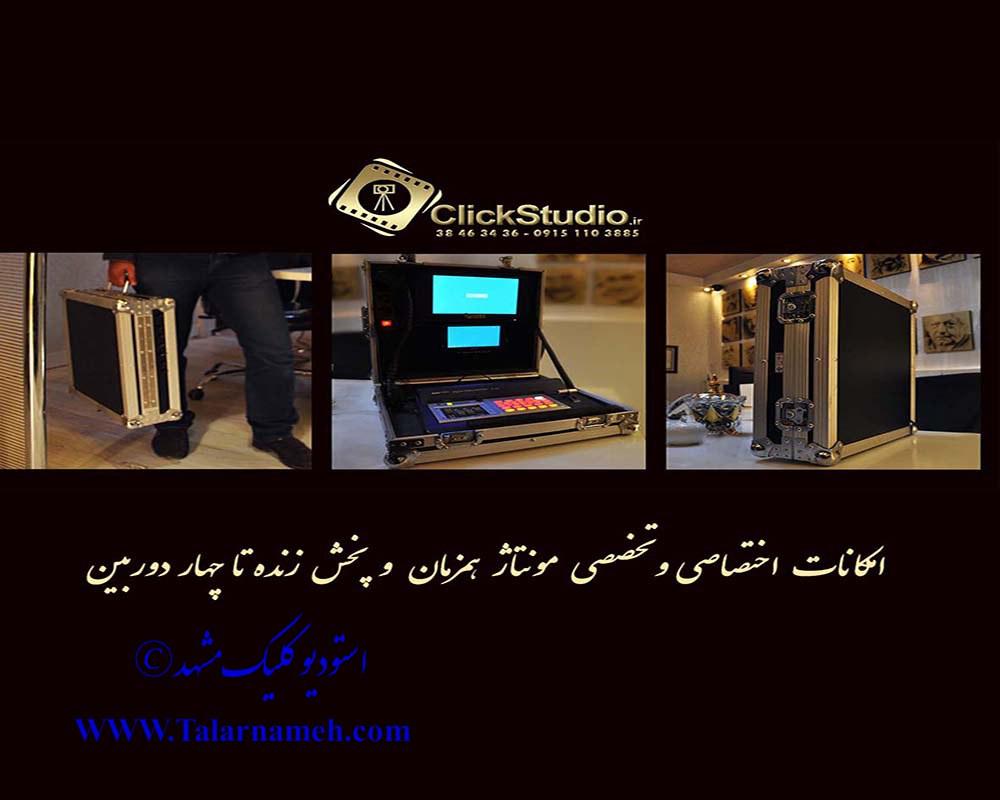 استودیو کلیک مشهد