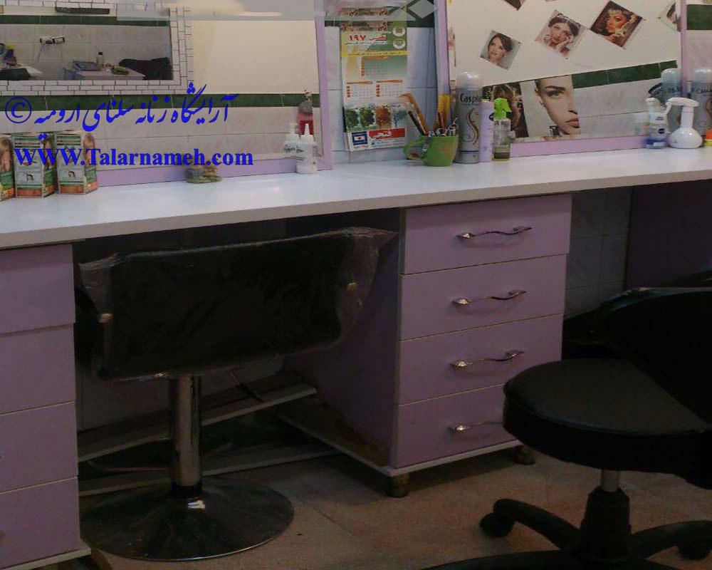 آرایشگاه زنانه سلنای ارومیه