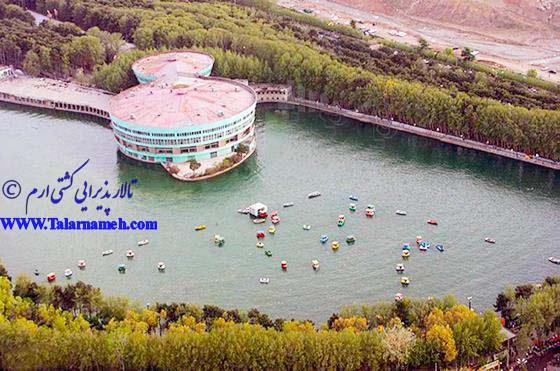 تالار کشتی ارم تهران
