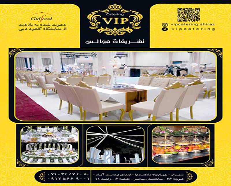 تشریفات مجالس VIP شیراز