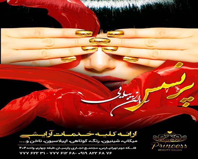 سالن زیبایی پرنسس تهرانپارس تهران