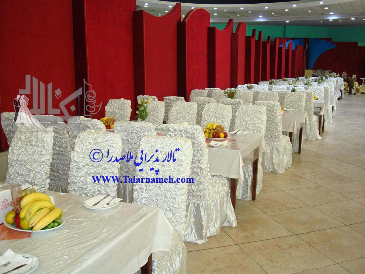 تالار عروسی ملاصدرا تهران