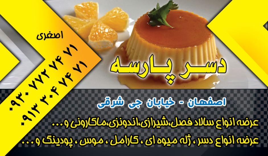 دسر پارسه اصفهان