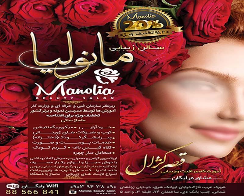 سالن زیبایی مانولیا تهران