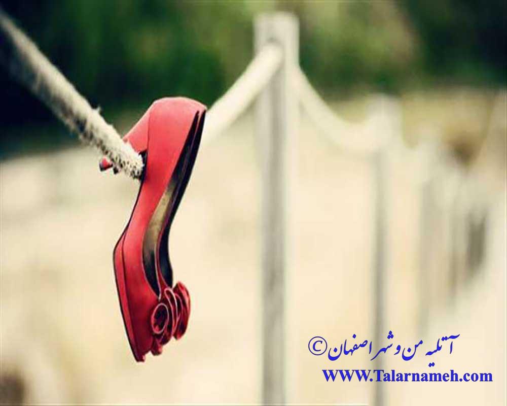 آتلیه من و شهر اصفهان
