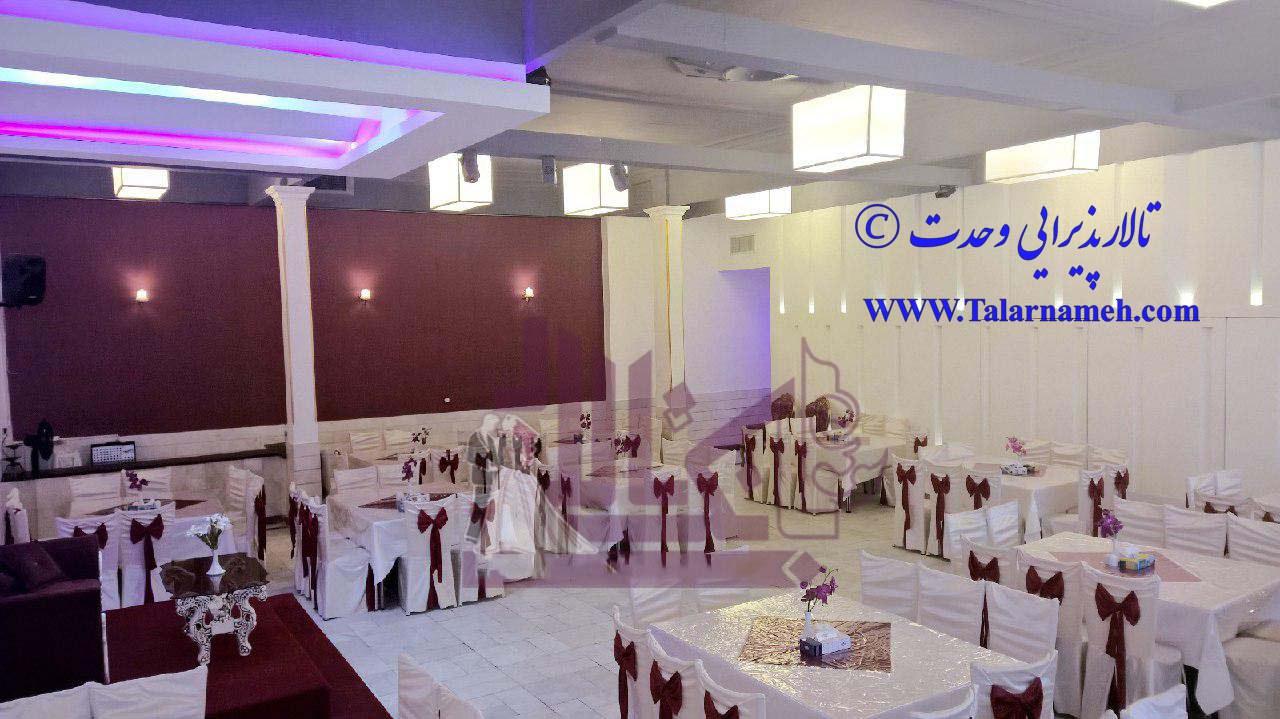 تالار پذیرایی وحدت قزوین