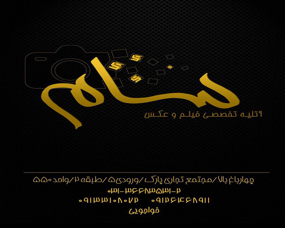 آتلیه تخصصی فیلم و عکس سام اصفهان