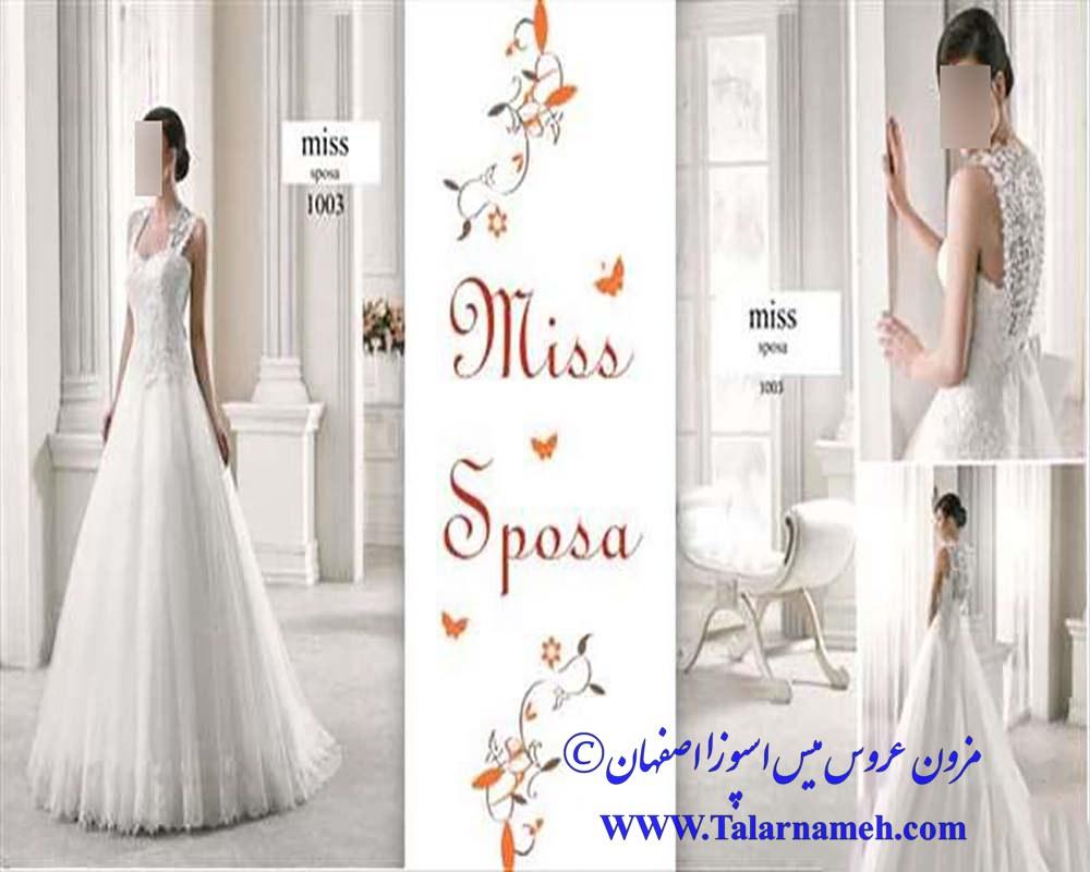 مزون میس اسپوزا اصفهان