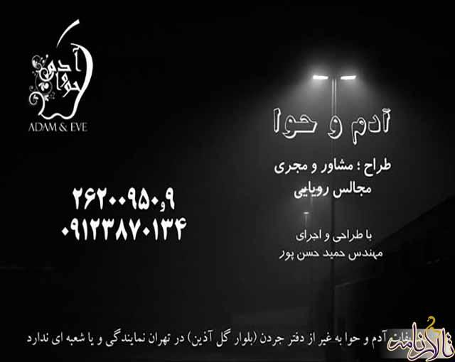 تشریفات آدم و حوا تهران