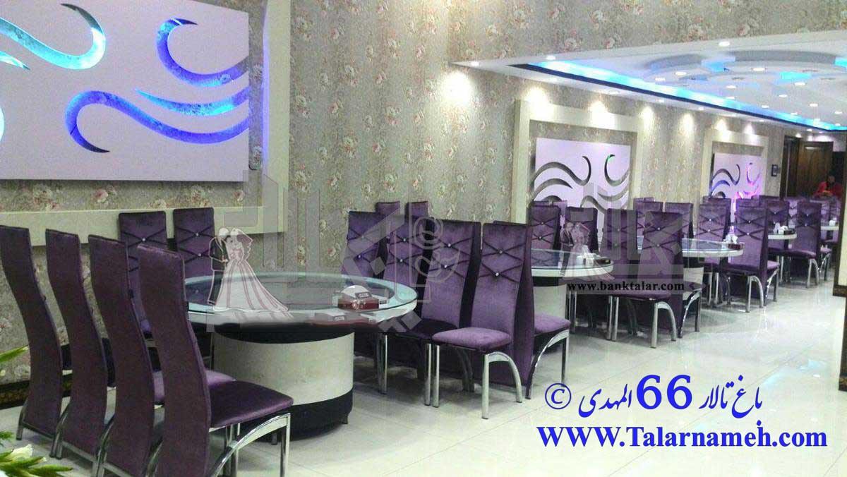 تالار پذیرایی 66 المهدی تهران