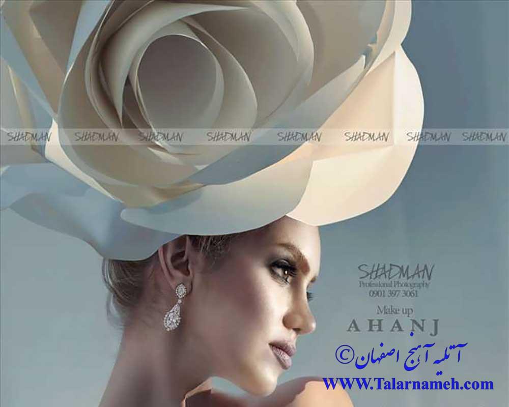 آرایشگاه عروس آهنج اصفهان