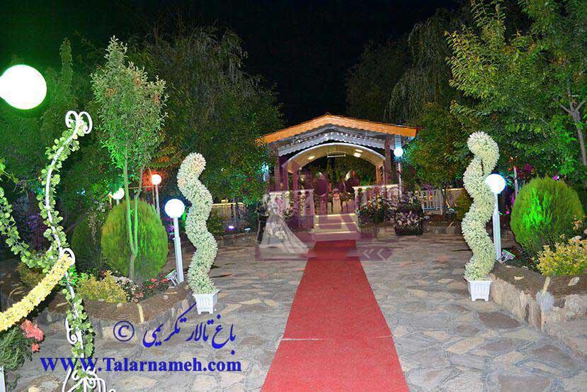 باغ تالار تکریمی مشهد