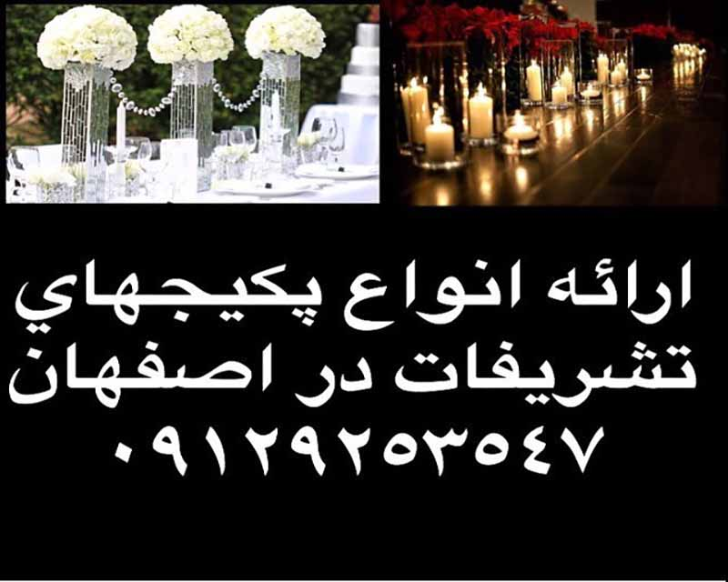 گروه تشریفات مهسان اصفهان