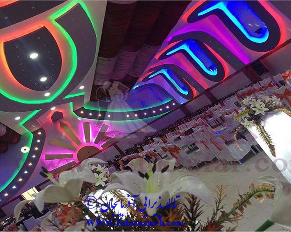تالار آذربایجان ارومیه