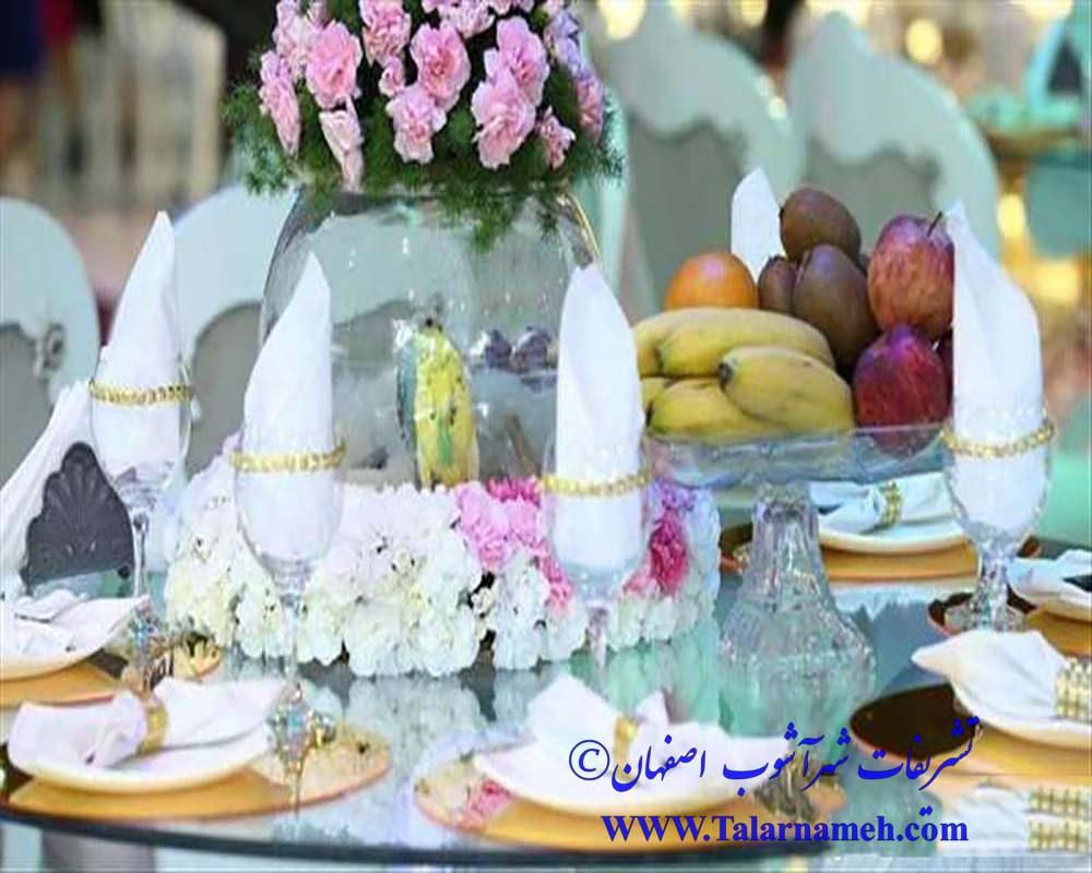 تشریفات شهر آشوب اصفهان