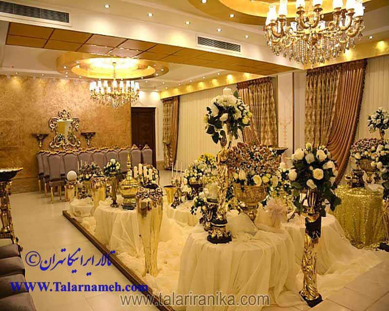 تالار پذیرایی ایرانیکا تهران