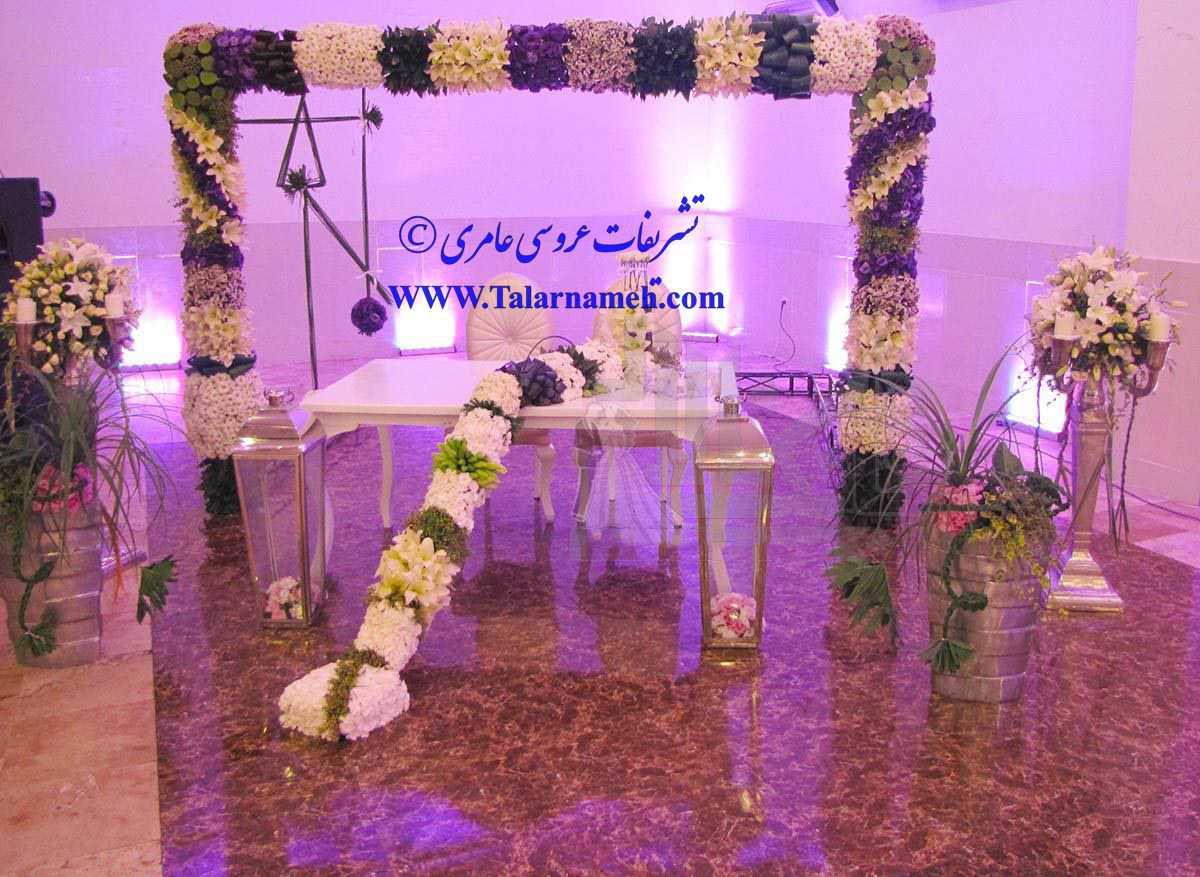 تشریفات عروسی عامری تهران