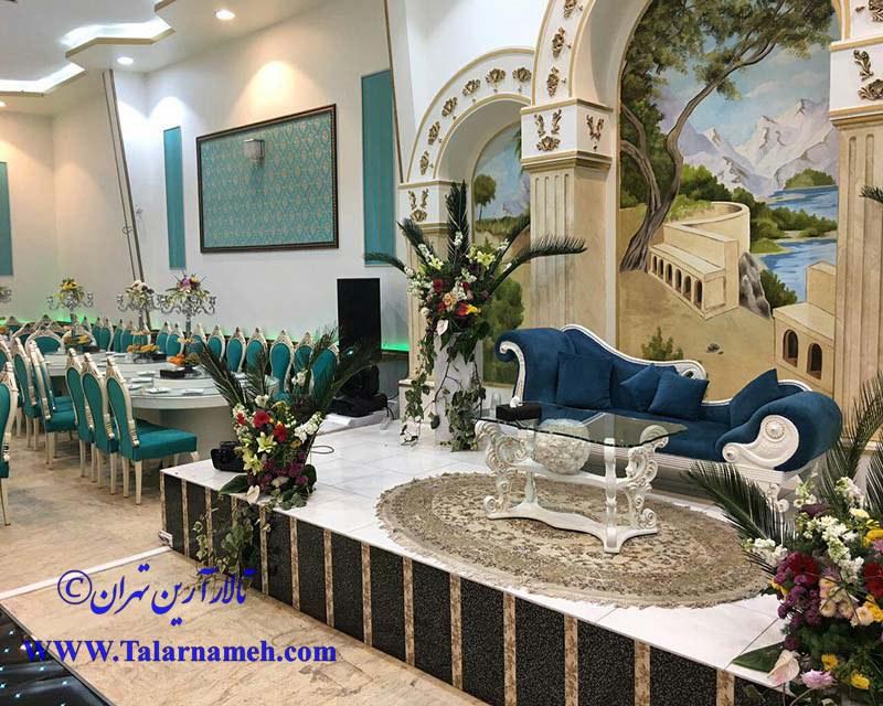 تالار پذیرایی تشریفاتی آرین تهران