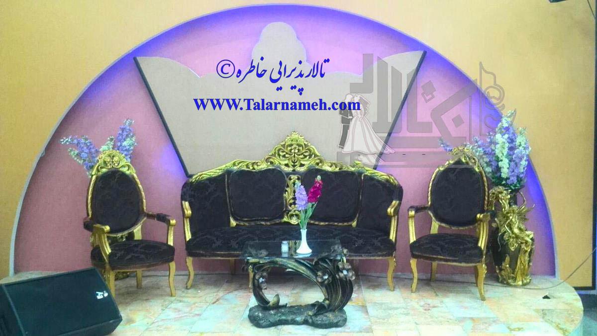 تالار خاطره تهران