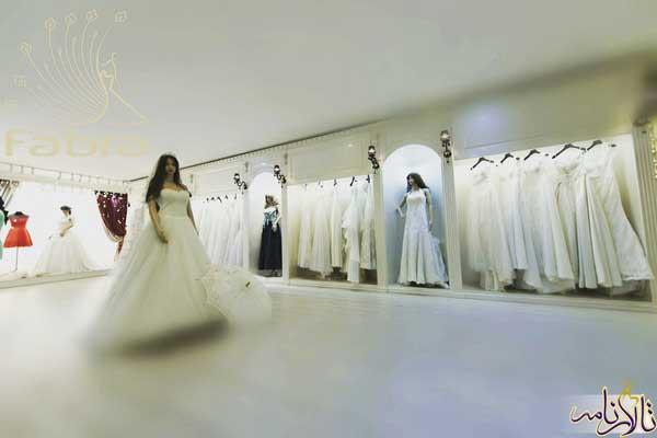 مزون لباس عروس فابرا تهران