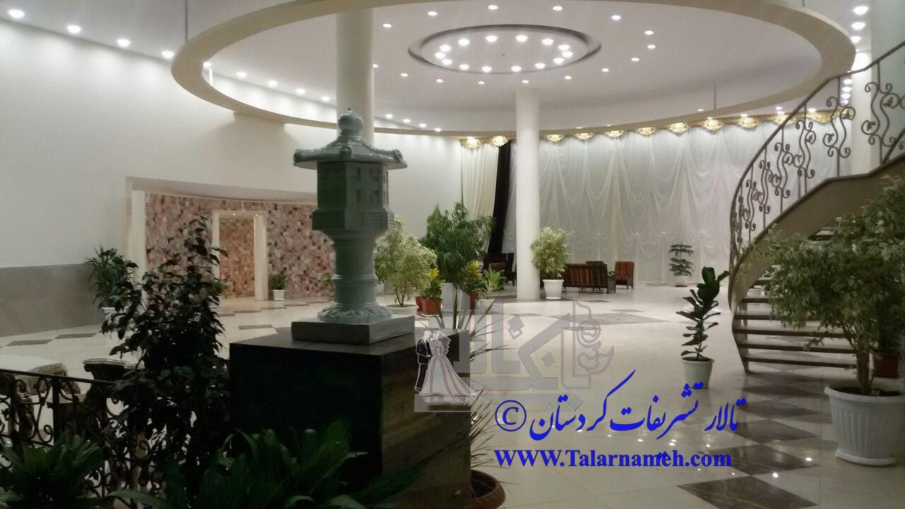 تالار کردستان تهران