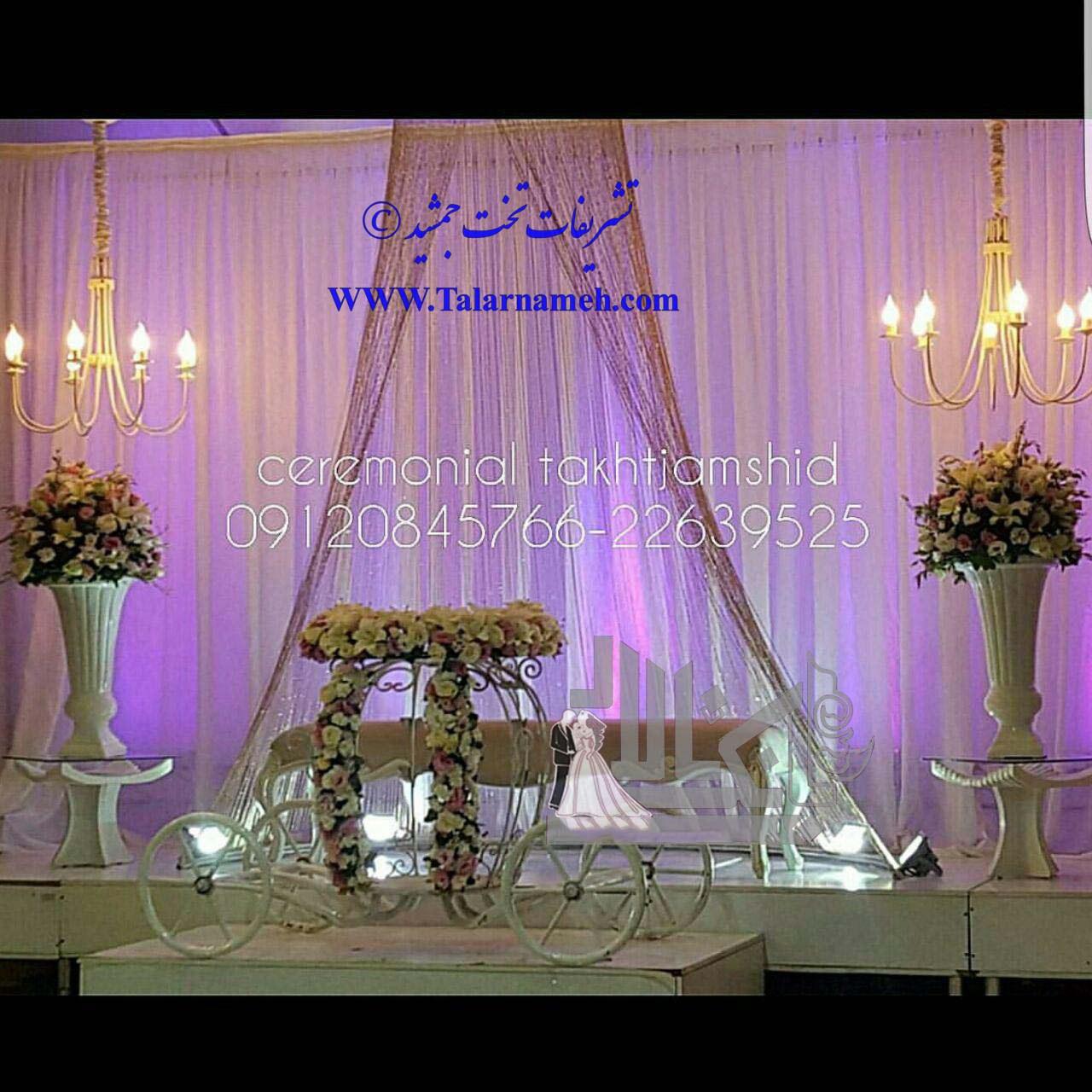 تشریفات عروسی تخت جمشید تهران
