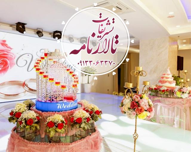 تشریفات عروسی تالارنامه اصفهان
