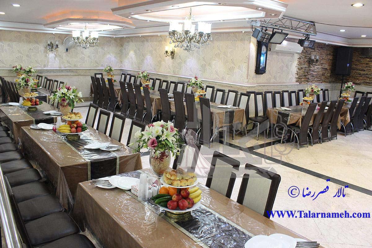 تالار قصر رضا (امام رضا (ع) سابق) تهران